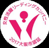 女性活躍リーディングカンパニー 2017大阪市認証