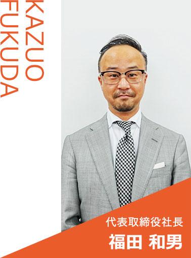 代表取締役 福田 和男
