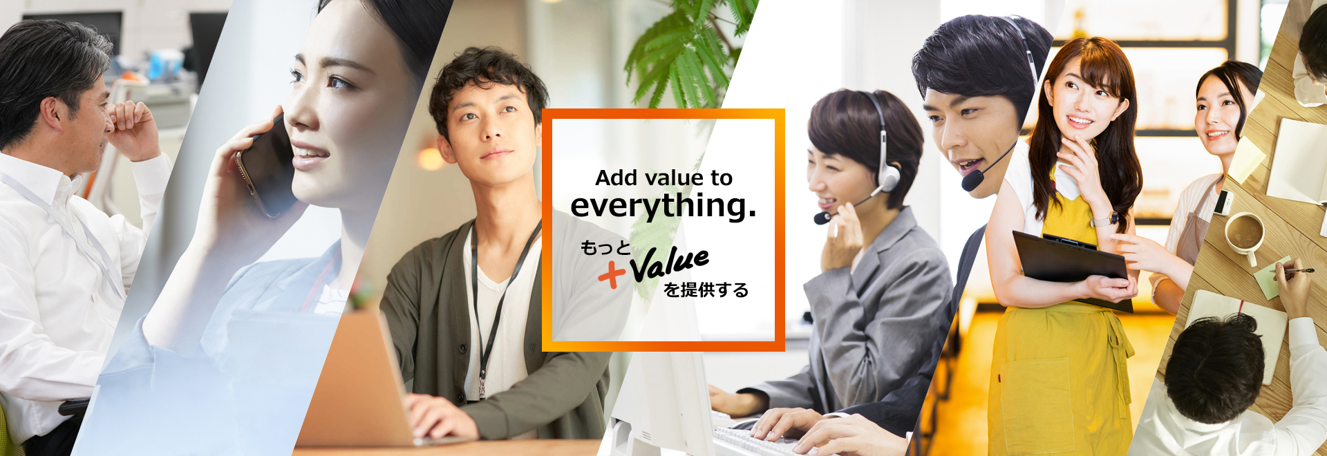 Add value to everything. もっと+valueを提供する