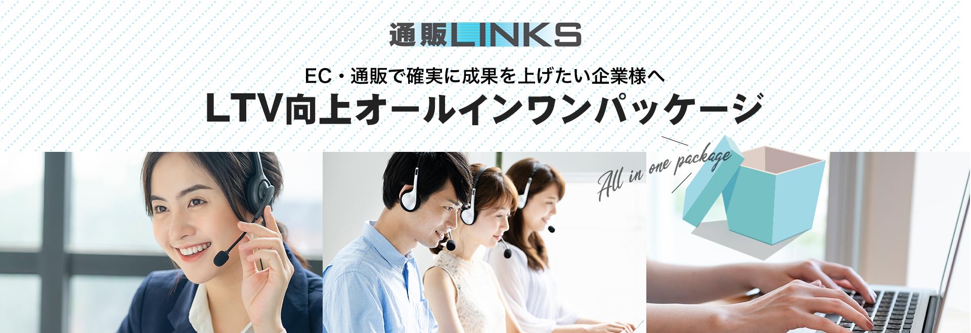 通販LINKS EC・通販で確実に成果を上げたい企業様へ LTV向上オールインワンパッケージ